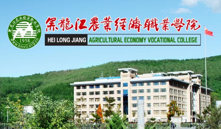 签约黑龙江农业经济职业学院