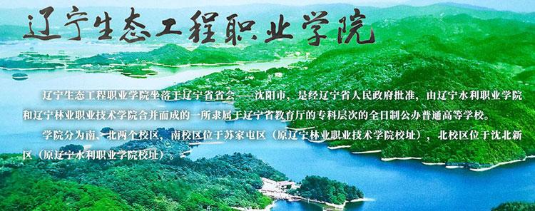 辽宁林业职业技术学院与韦加教育签约无人机专业战略合作