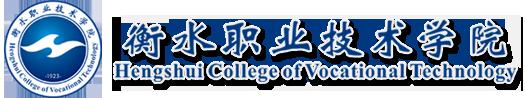 签约衡水职业技术学院共建机电一体化技术专业(无人机应用技术方向)