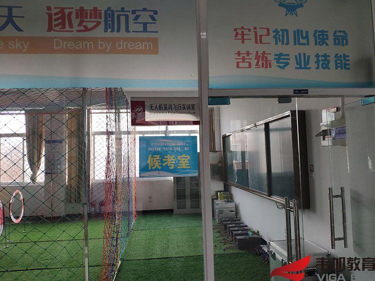 许昌职业技术学院无人机实训室3