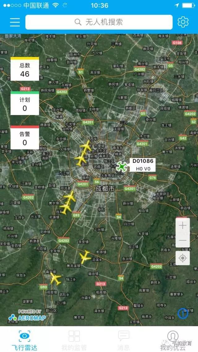 如何使用无人机云系统优云U-cloud4