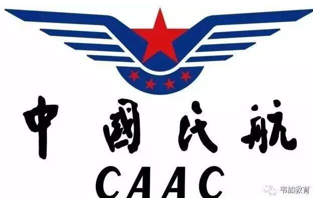 中国民航总局logo