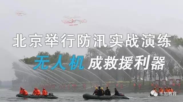 北京举行防汛实战演练 无人机成救援利器1