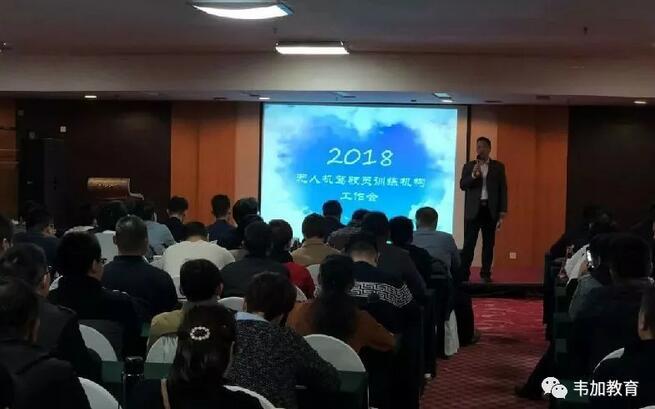 2018中国AOPA无人机驾驶员训练机构工作会议在京召开