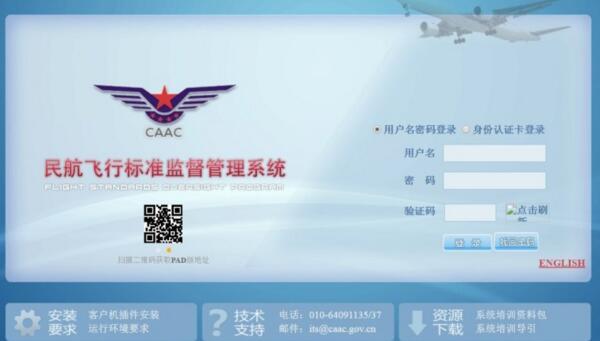 无人机实名登记平台