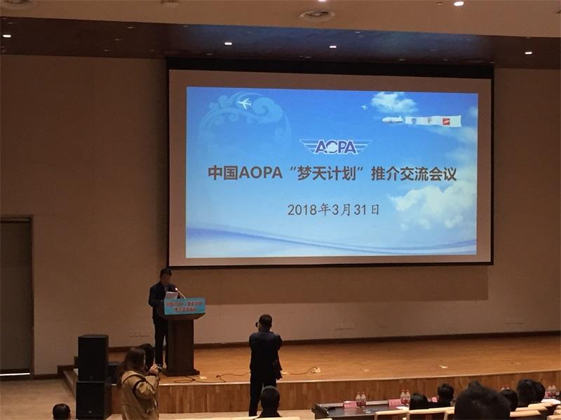"""中国AOPA""""梦天计划""""推介交流会议在石家庄召开2"""