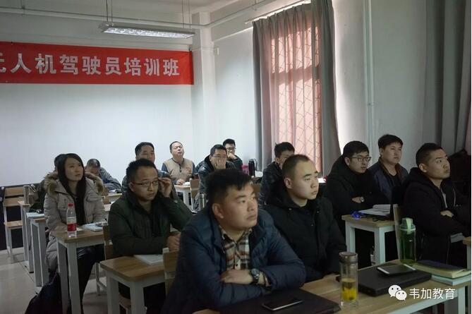 北京韦加无人机驾驶员培训班第30期2