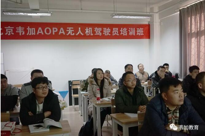 北京韦加无人机驾驶员培训班第30期1