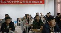 北京韦加无人机驾驶员培训班第30期