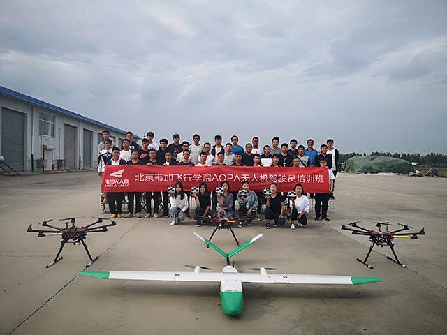 韦加无人机37期AOPA无人机云执照培训风采2