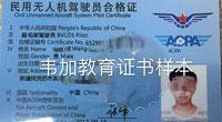 杭州 会玩无人机就能直接落户?