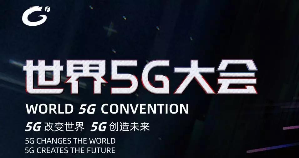 首届世界5G大会亦庄开幕 展现最新场景应用