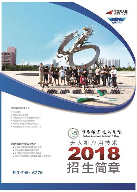 许昌职业技术学院韦加无人机应用与维修专业招生简章