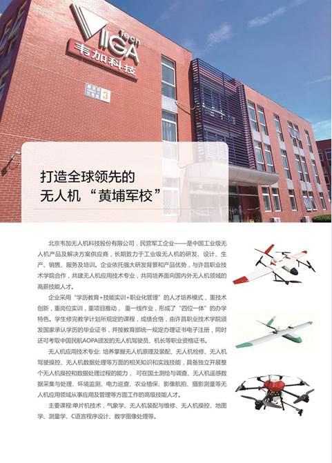 打造全球领先的无人机黄埔军校