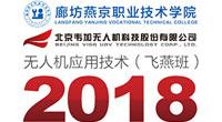 廊坊燕京职业技术学院无人机应用技术专业招生简章