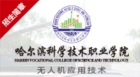 哈尔滨科技职业技术学院无人机招生简章