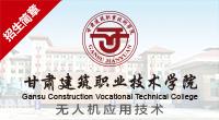 甘肃建筑职业技术学院无人机专业招生简章