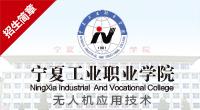 宁夏工业职业学院无人机方向招生简章