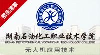湖南石油化工职业技术学院无人机专业招生简章